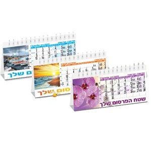 הדפסת לוחות שנה | לוח שנה שולחני
