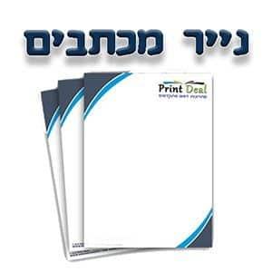 הדפסת נייר מכתבים