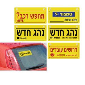 שלט פרסומי לרכב