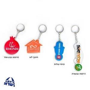 מחזיקי מפתחות ממותג על לוגו בחיתוך
