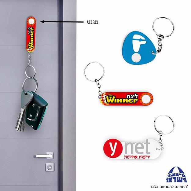מחזיק מפתחות מגנט
