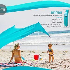 אוהל לים ערכת הצללה