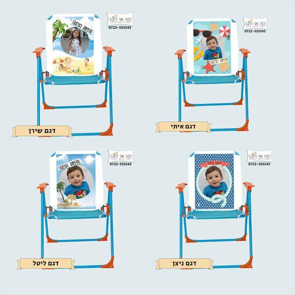 כיסא ים הדפסה אישית לגני ילדים