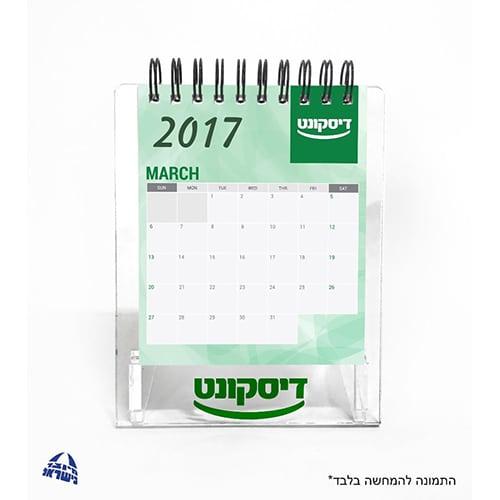 לוח שנה ספירלה מעוצב