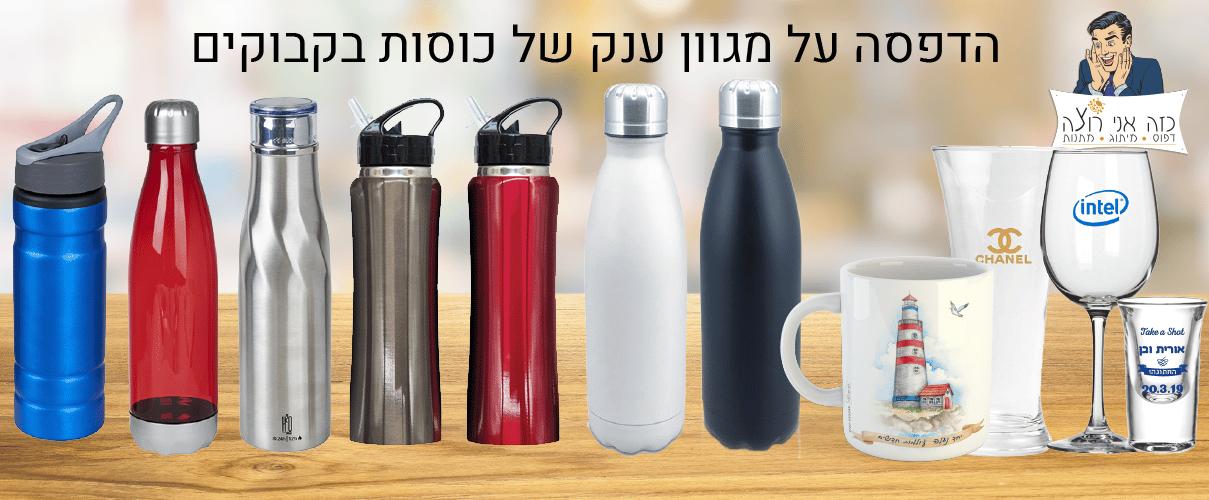 הדפסה על בקבוקים- הדפסה על כוסות