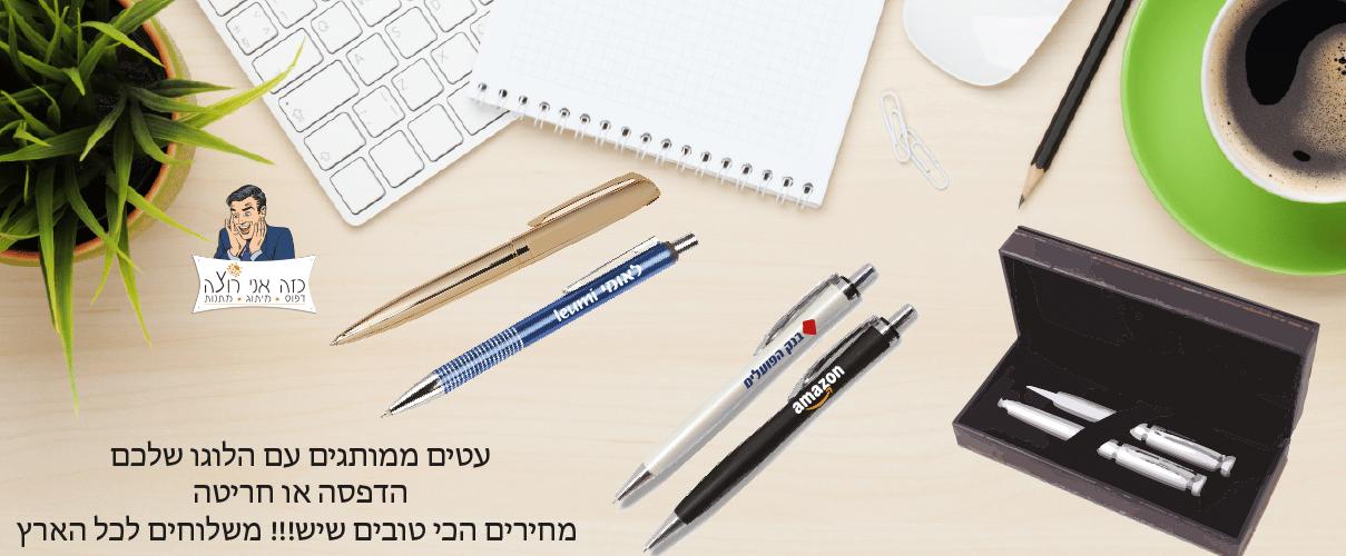 הדפסה על עטים- עטים ממותגים בלוגו שלכם