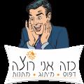 לוגו איכות גבוהה עם איש פרסום-01